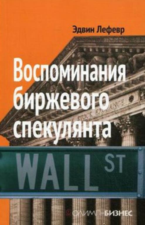 Скачать воспоминание биржевого спекулянта pdf