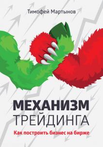 Механизм трейдинга - Тимофей Мартынов. Скачать. Прочитать отзывы и рецензии. Посмотреть рейтинг