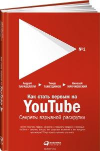 Как стать первым на Youtube - Николай Мрочковский, Андрей Парабеллум, Тимур Тажетдинов. Скачать. Прочитать отзывы и рецензии. Посмотреть рейтинг
