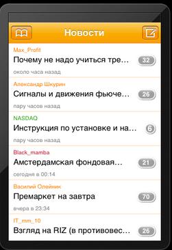 smart-lab для iphone