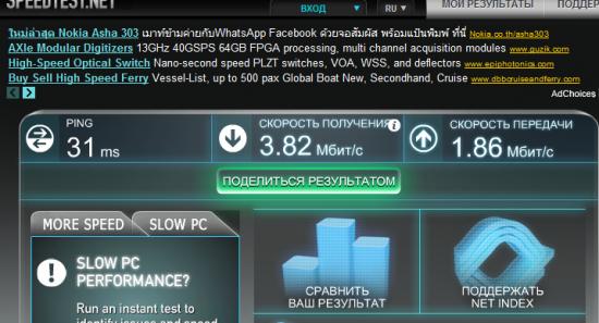 Как работает интернет на Самуи?