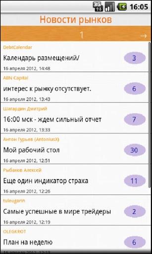 Приложение smart-lb.ru для android