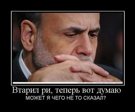 Бен Бернанке