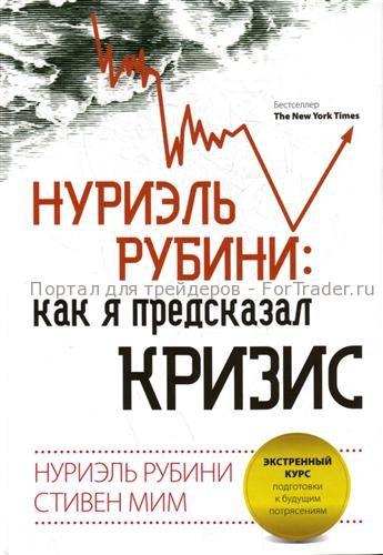 Нуриэль Рубини Как я предсказал кризис