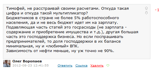 Бюджет РФ и его сырьевая зависимость. Продолжение