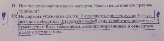 Трейдеры-миллионеры. Кетти Лин, Борис Шлоссберг