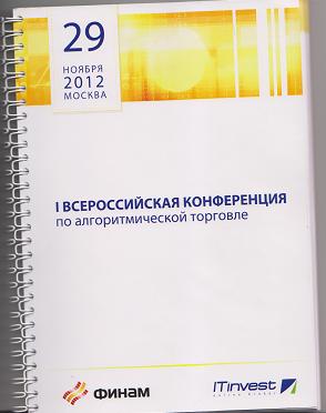 1 всероссийская конференция по алготорговле
