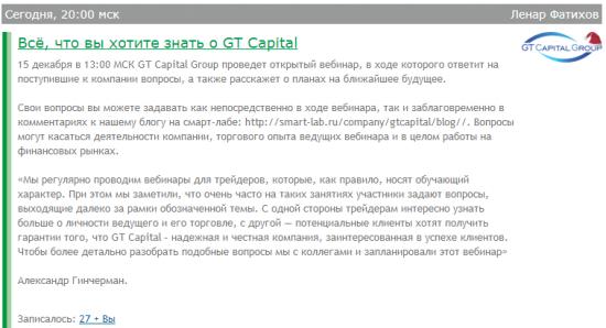вебинар GT Capital по американскому рынку акций
