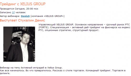 Вебинар Xelius Group сегодня на смартлабе в 20:00!