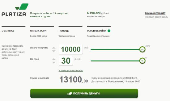 Финам замутил нищекредиты под..... 31% в месяц!