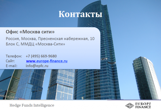 Курс Hedge Fund Fundamentals