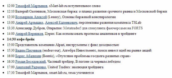 Встреча смартлаба в Москве 16 марта