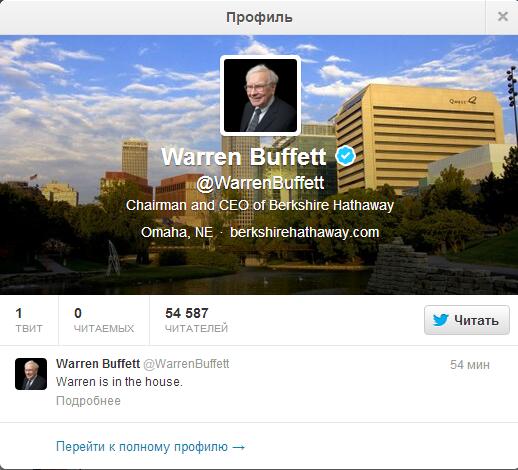 Твиттер Баффета
