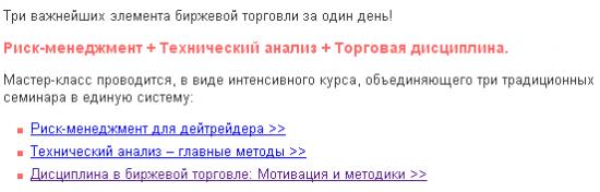 Мастер-класс для дэйтрейдера Дмитрия Сухова (plan.ru)