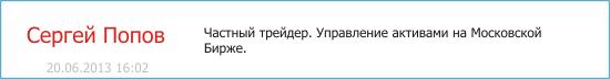 Управление активами на московской бирже