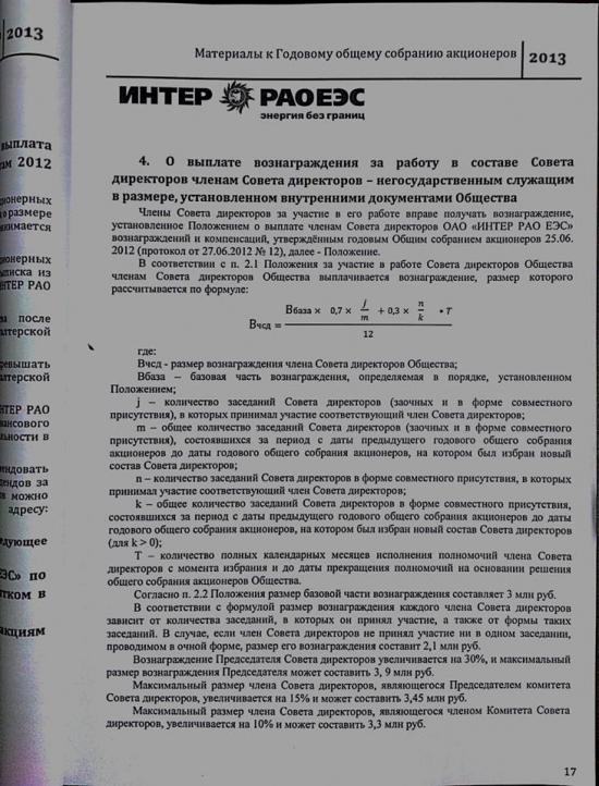 Материалы к годовому собранию акционеров Интер-РАО:))