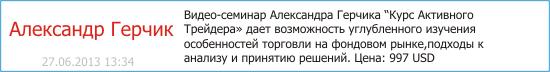 "Видео-семинар Александра Герчика ""Курс Активного Трейдера»"