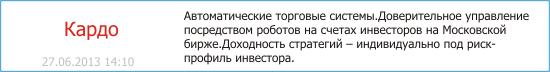Автоматические торговые системы.Доверительное управление посредством роботов на счетах инвесторов на Московской бирже