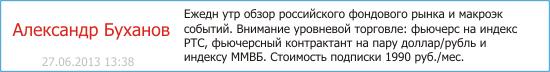 Ежедн утр обзор российского фондового рынка и макроэк событий