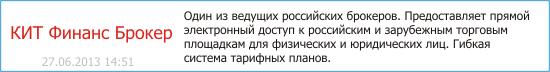 Один из ведущих российских брокеров.
