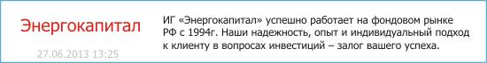 ИГ «Энергокапитал» успешно работает на фондовом рынке РФ с 1994г.