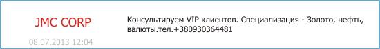 Консультируем VIP клиентов. Специализация - Золото, нефть, валюты.