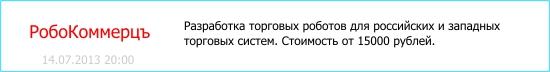 Разработка торговых роботов для российских и западных торговых систем. Стоимость от 15000 рублей.