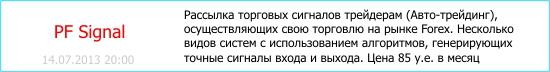 Рассылка торговых сигналов трейдерам (Авто-трейдинг), осуществляющих свою торговлю на рынке Forex.