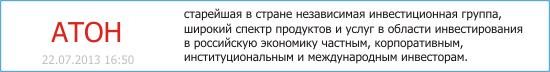 старейшая в стране независимая инвестиционная группа,  широкий спектр продуктов и услуг в области инвестирования в российскую экономику частным, корпоративным