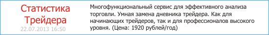 Многофункциональный сервис для эффективного анализа торговли. Умная замена дневника трейдера. Как для начинающих трейдеров, так и для профессионалов высокого уровня. (Цена: 1920 рублей/год)