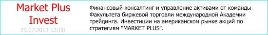 Финансовый консалтинг и управление активами от команды Факультета биржевой торговли международной Академии трейдинга.