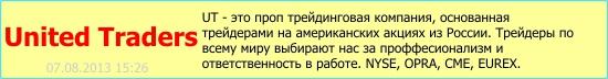 проп трейдинговая компания, основанная трейдерами на американских акциях из России. Трейдеры по всему миру выбирают нас за проффесионализм и ответственность в работе. NYSE, OPRA, CME, EUREX.