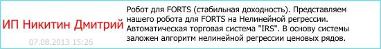 Робот для FORTS (стабильная доходность).