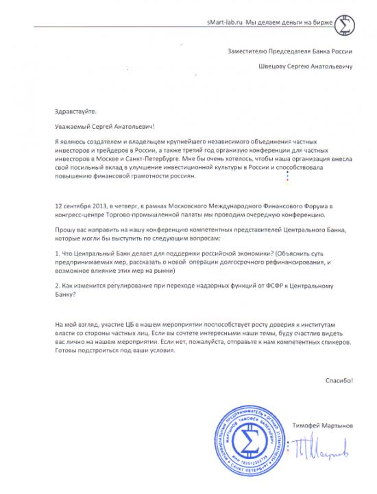 Приглашение Сергею Швецову (Центральный Банк) на нашу конференцию 12 сентября