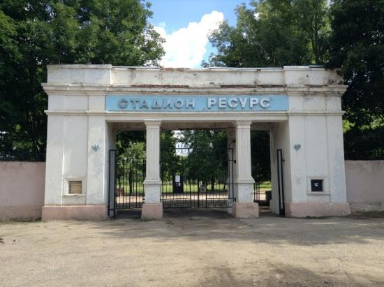 Стадион Ресурс Богородицк