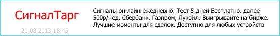 Сигналы он-лайн ежедневно. Тест 5 дней Бесплатно. далее 500р/нед. Сбербанк, Газпром, Лукойл.