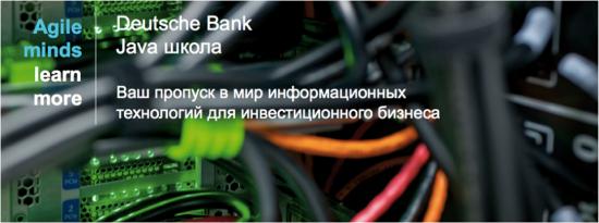 Работа в Deutsche Bank