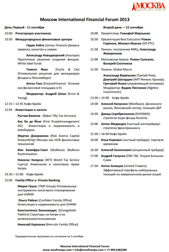 Конференция смартлаб 12 сентября