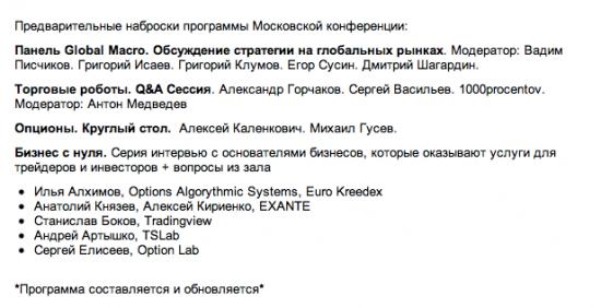 Конференция в Москве 20 марта 2014. Обновление программы