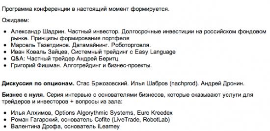 Конференции смартлаба в Москве и Санкт-Петербурге