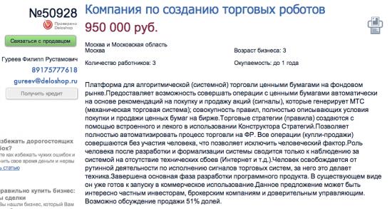 продается завод, который производит торговых роботов))