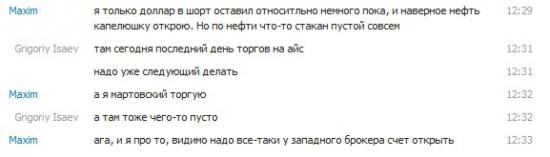 Маркетмейкер на Брент. Новости Московской Биржи