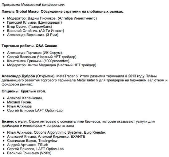 Конференция смартлаба в Москве 20 марта 2014