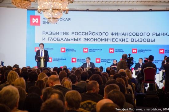 Афанасьев, Биржевой Форум 2014