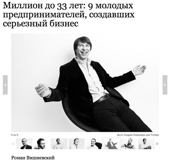 Роман Вишневский