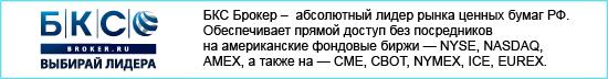 Брокерские услуги на рынке ценных бумаг России