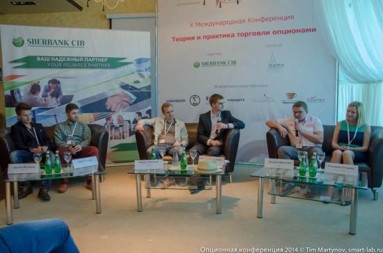 Опционная конференция Нижний Новгород 2014