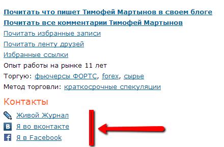 По вашим просьбам добавили ссылку на FB в профиль пользователя