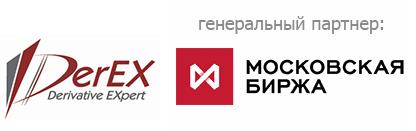Генеральный партнер конференции смартлаба - Московская Биржа!