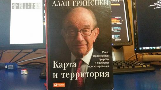 Алан Гринспен, Карта и Территория. Рецензия